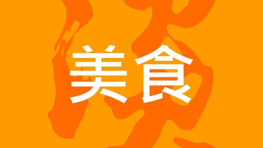 淡水美食-Tamsui-Food-Logo-Design-1920-1080