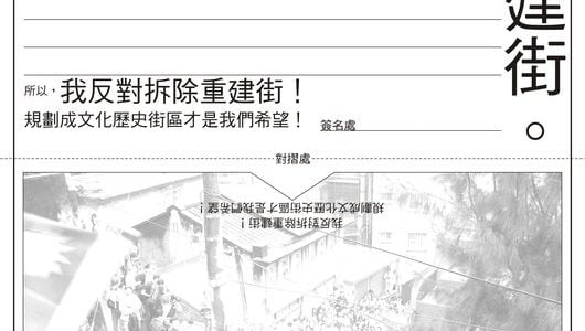 Help for Tamsui Old Street(幫助淡水重建街請願書)